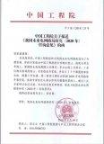 中国工程院向国家能源局报送了《我国未来电网格局研究(2020年)咨询意见(中工函【2018】25号)》