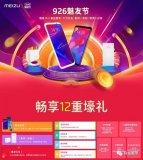 魅族在京发布了魅族16X、魅族V8、魅族8X以及魅族16th极光蓝多款新机
