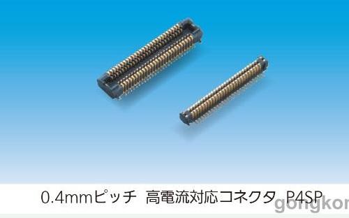 松下實現了支持大電流的間距0.4mm的基板對基板/基板對FPC連接器的產品化