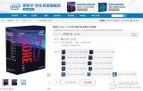 酷睿处理器平均涨价将近40% AMD顺势搞大促销