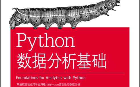 怎么有效学习Python数据分析?Python数据分析基础电子教材免费下载