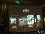 NVIDIA:国内有三家头显公司在进行Virtu...