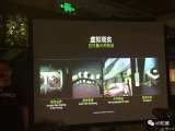 NVIDIA:國內有三家頭顯公司在進行Virtu...