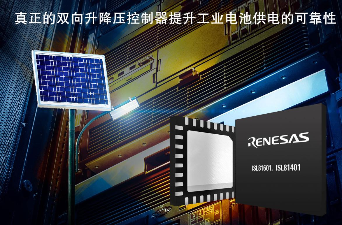 瑞萨电子推出业界唯一真正的双向同步升降压控制器