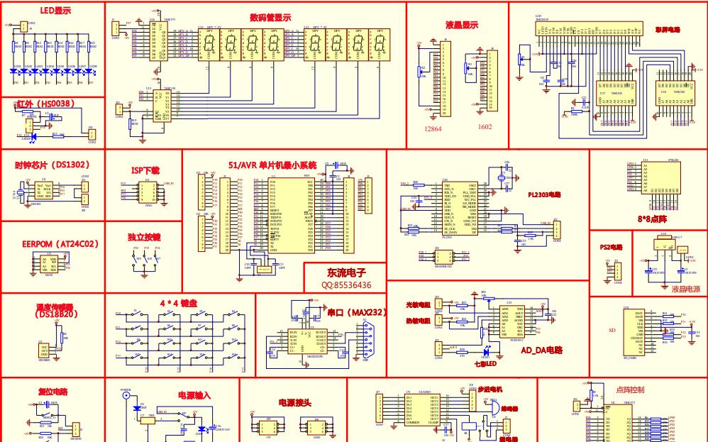 11个80C52单片机程序实例详细资料免费下载
