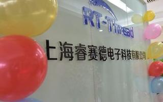 RT-Thread发布官方声明 让商标模仿喊停