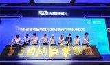 中国移动如何推动5G自动驾驶产业?