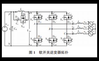 高功率密度碳化硅MOSFET软开关三相逆变器损耗分析