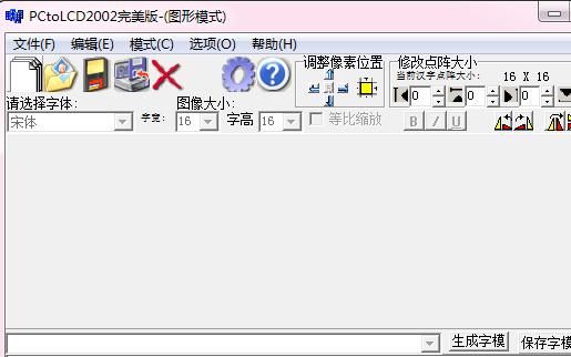 PCtoLCD2002 LED显示屏取字模软件免费下载