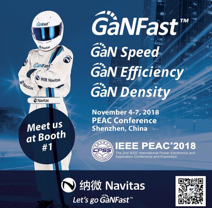 纳微在2018国际电力电子技术及应用会议上 发布GaNFast技术发展成果