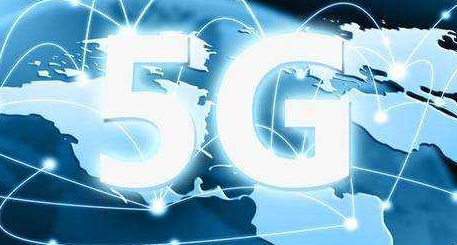 工信部加快5G部署和建设 将帮助运营商实现转型升...