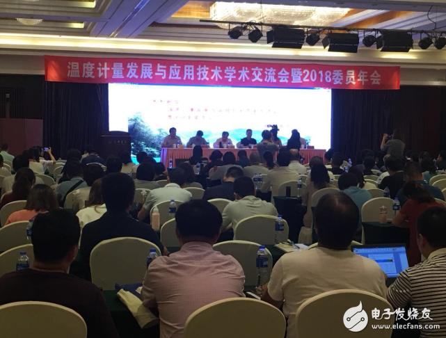 福禄克应邀参加全国温度计量发展与应用技术年会