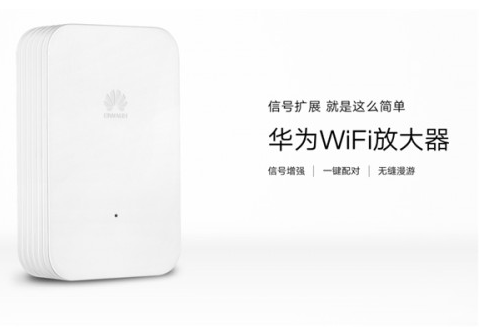 华为WiFi放大器可一键扩展WiFi覆盖,具备信号增强等特色