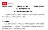 TCL或将收购ASM太平洋25%股权
