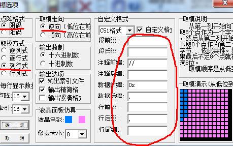 0.96寸OLED显示屏用户资料程序例程和取模软件等资料免费下载