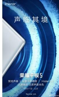 荣耀畅玩8C即将发布,双扬声器设计或将搭载麒麟7...