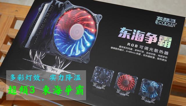 CPU散熱器diy 如何擁有多樣性的燈效