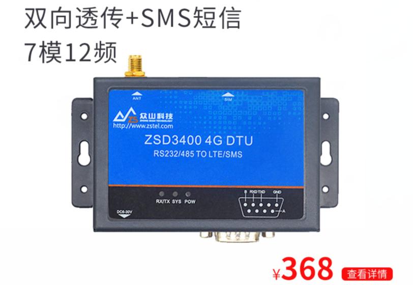 4G DTU_368元7模12频_双向透传加SMS短信配置