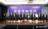 紫光与建设银行签署全面战略合作协议