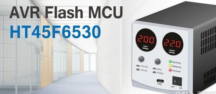 基于HT45F6530 MCU交流稳压电源,可实现交流输入与输出电压以及过零点量测
