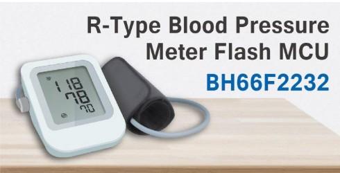 基于MCU BH66F2232系列血压计,搭配多样弹性化的通讯接口,实现血压计的需求
