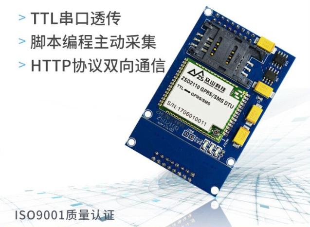 GPRS模块_GPRS通信模块_支持http协议...