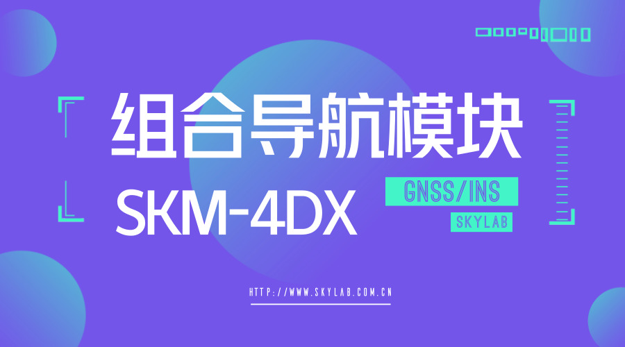 「干货资料」组合导航模块SKM-4DX路测数据报告