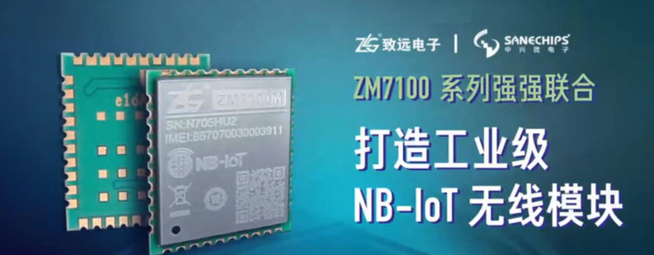 如何选好NB-IoT模块?ZLG致远电子重磅推出...