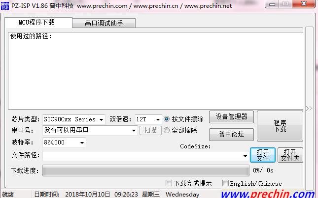 用于STM32串口下载软件PZ-ISP普中单片机开发套件下载软件免费下载