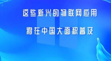 物联网的应用在中国将聚焦五大领域