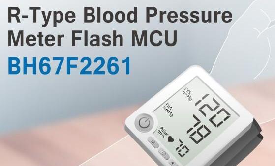 Holtek新推出血压计Flash MCU BH67F2261,可满足独立型血压计的需求