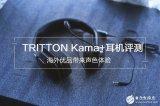 TrittonKama+耳机评测 设计功力和竞争力都很到位