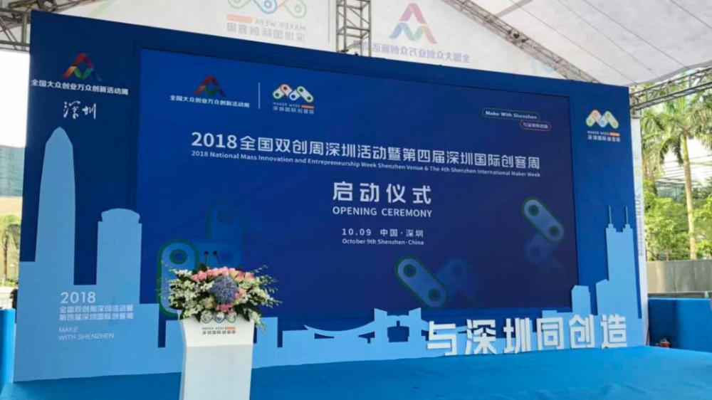 支持创客梦,华强芯城携手合作伙伴亮相深圳国际创客周