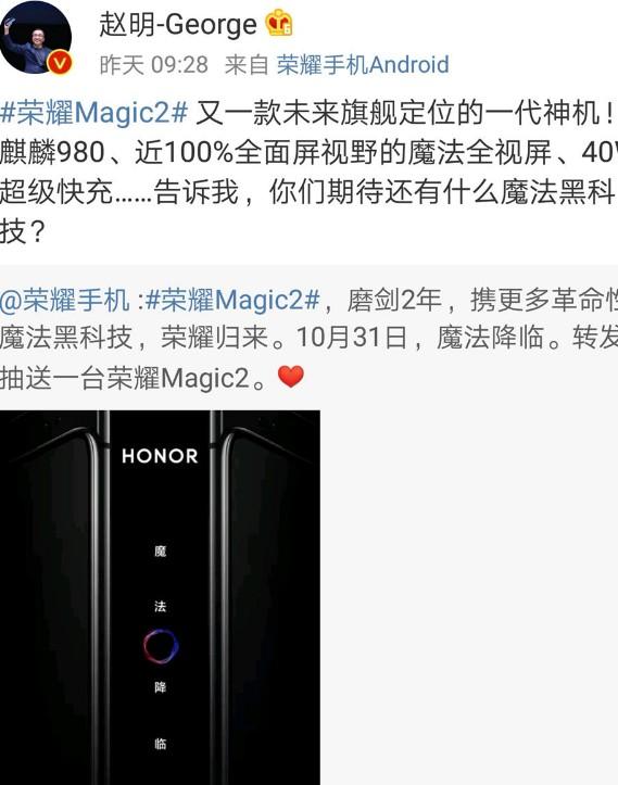 荣耀Magic2即将到来,将携更多革命性的魔法黑科技