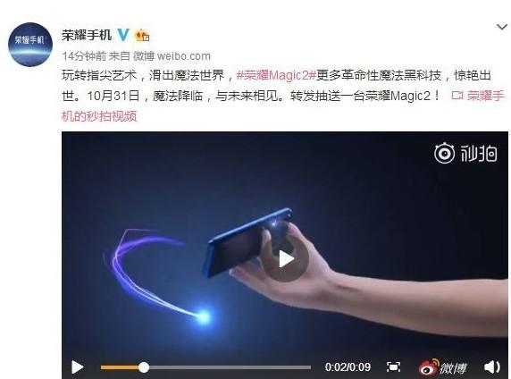 荣耀Magic 2设计细节曝光,支持屏下指纹搭载更多革命性魔法黑科技