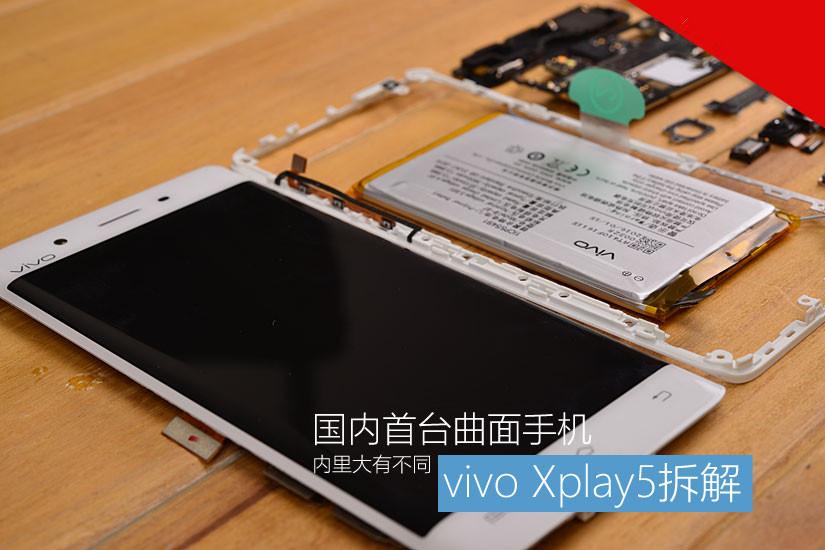 国内首台曲面屏手机做工如何 vivoXplay5标准版拆解