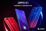 OPPO面临不利局面,K1能助OPPO提升出货量...