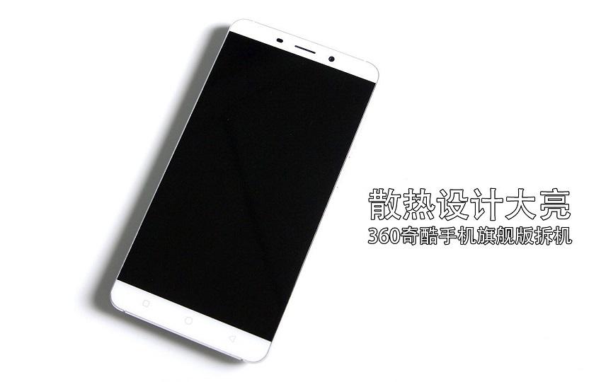 360奇酷手机旗舰版拆解 内部亮点比较多