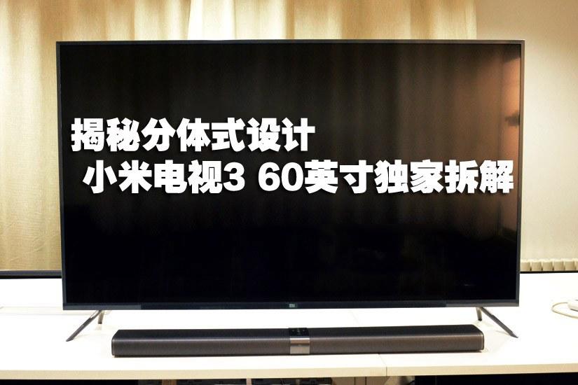 小米电视3拆解 内部电路布局合理细节做工精细