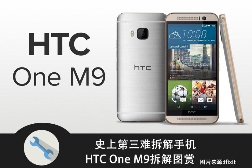 為什么HTCOneM9被稱為史上第三難拆的手機