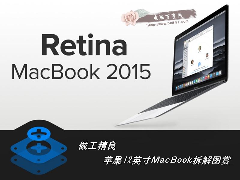 苹果12英寸MacBook高清拆解图集