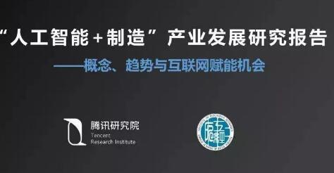 """【多图】""""人工智能+制造""""产业发展研究报告"""