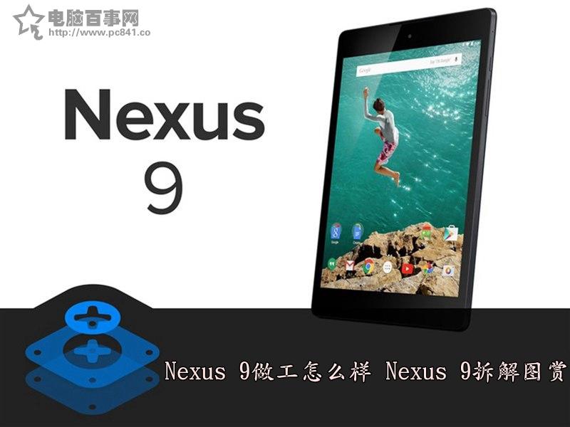 Nexus9高清拆解图集