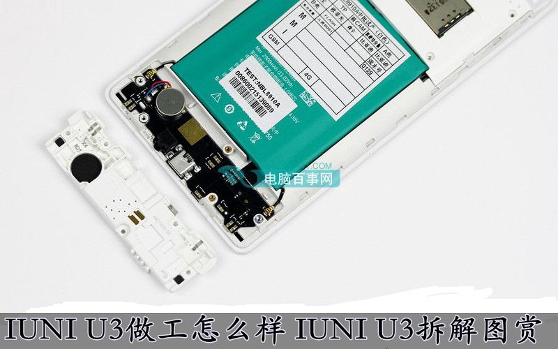 IUNIU3拆解 内部布局较为工整