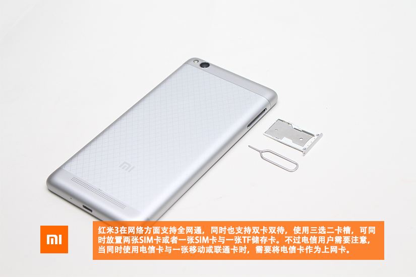 红米手机3拆解 在做工方面红米3有何提升呢