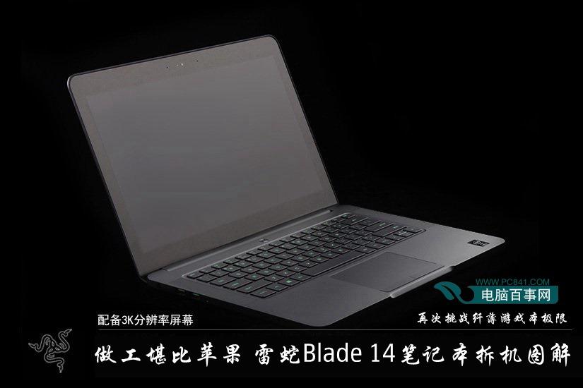雷蛇Blade14笔记本拆解 当时全球最薄的一款高配游戏笔记本的内部又如何