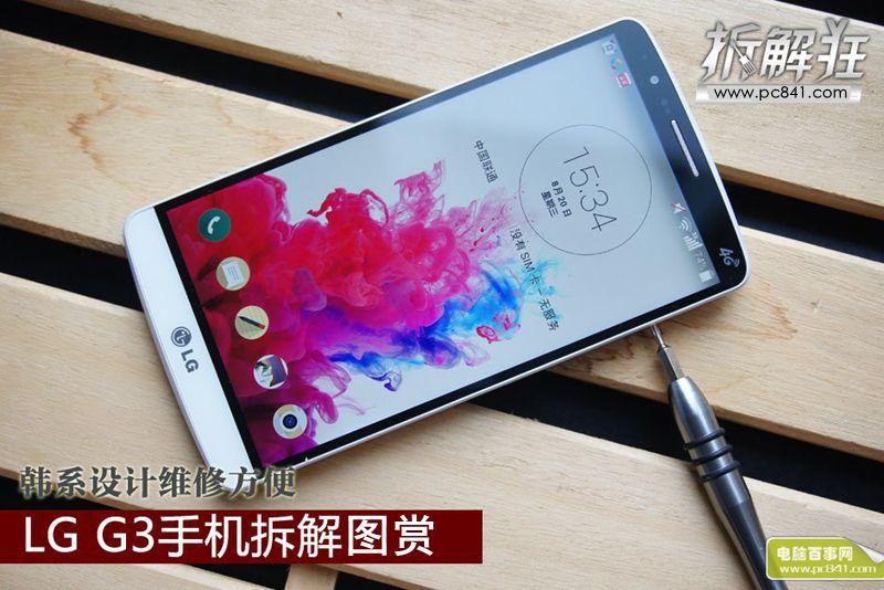 LGG3手机拆解 结构简单拆解容易