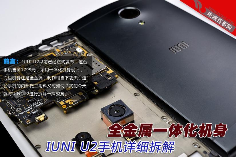 IUNIU2手机拆解 用料还是非常不错的