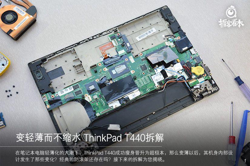 ThinkPadT440超极本拆解 变薄以后机身内部设计发生了那些变化