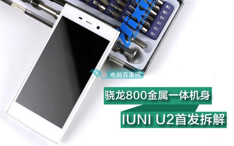 IUNIU2拆解 内部集成度较高后期维修非常难